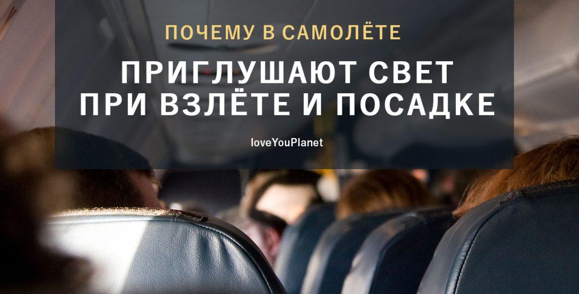Почему в самолете приглушают свет при взлете и посадке?