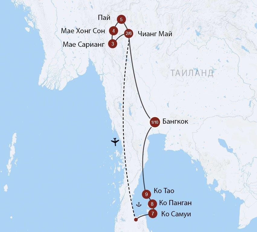 Петля Маехонгсон на Севере Таиланда и острова Сиамского залива