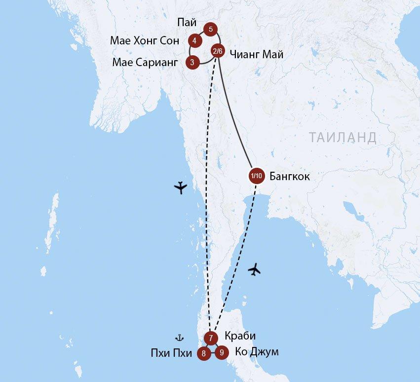 Петля Мае-Хонгсон на Севере Таиланда, Краби и острова