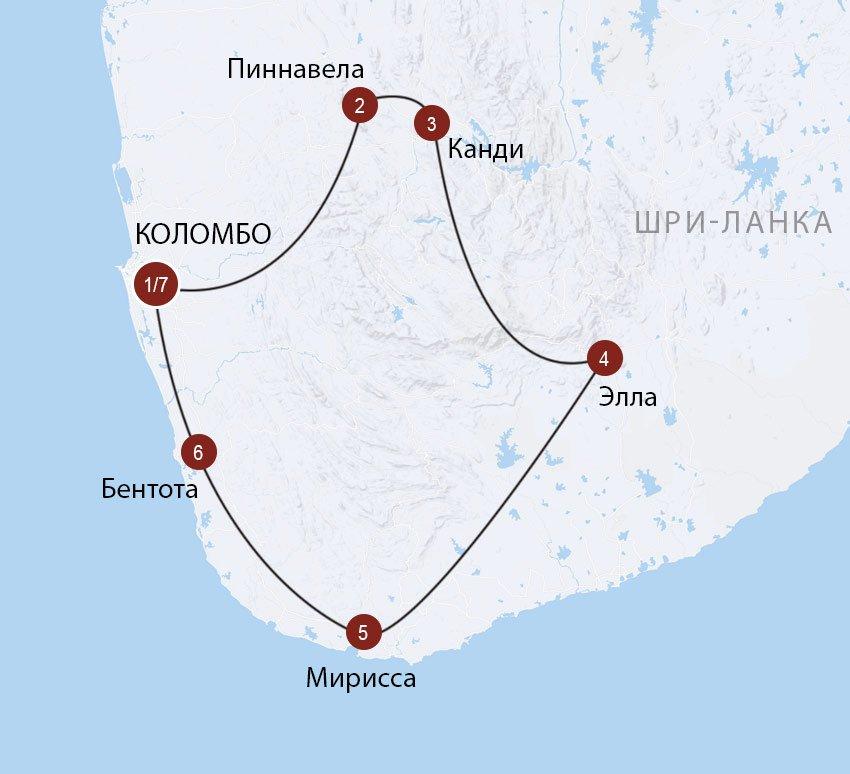 Знакомство со Шри Ланкой - готовый маршрут