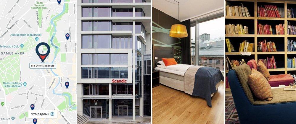 гостиницы Осло