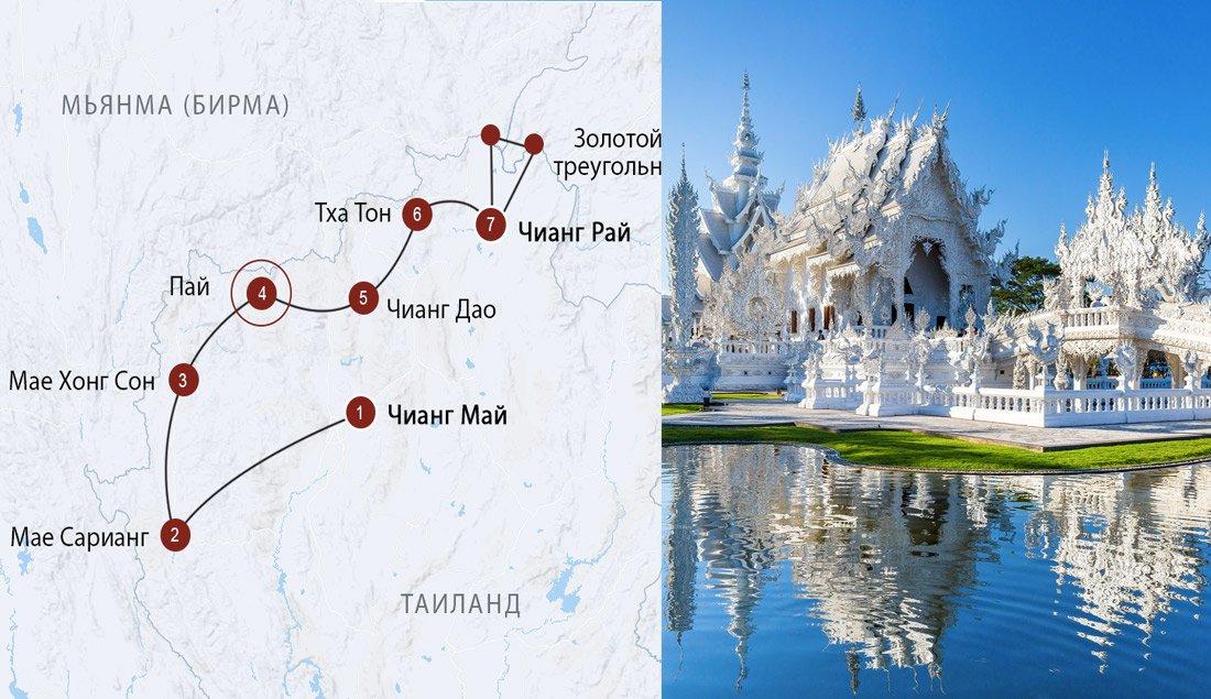С рюкзаком по Северу Таиланда