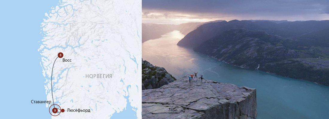Preikestolen - Большое путешествие по региону фьордов Норвегии