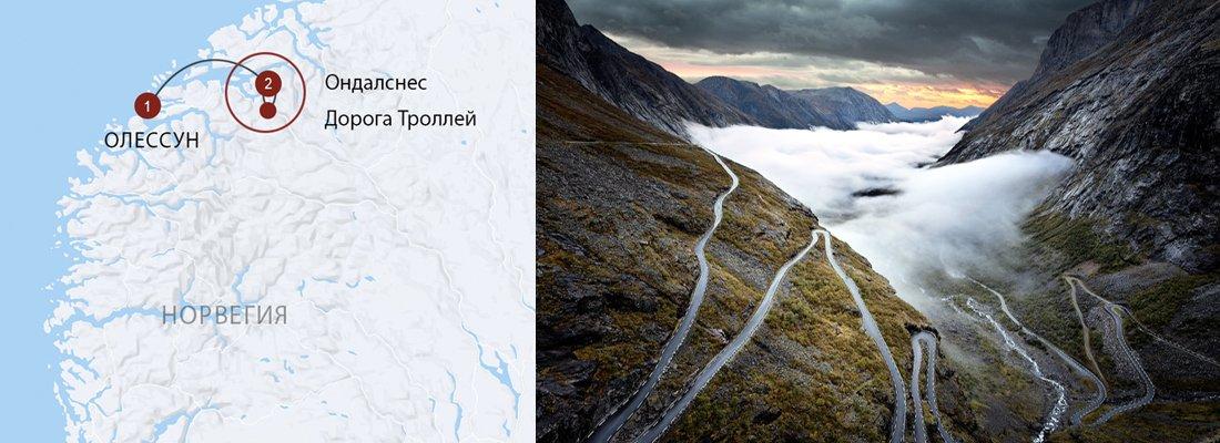 Дорога Троллей - - Большое путешествие по региону фьордов Норвегии