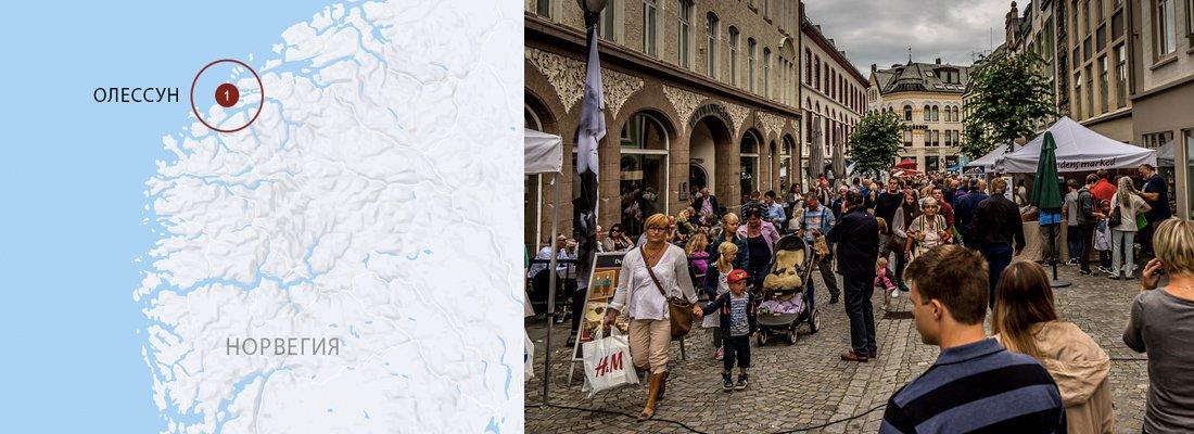 Олесунн - Большое путешествие по региону фьордов Норвегии