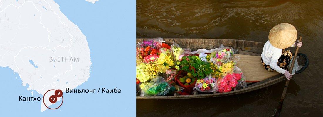 С рюкзаком по Вьетнаму (осень-зима) - Кантхо