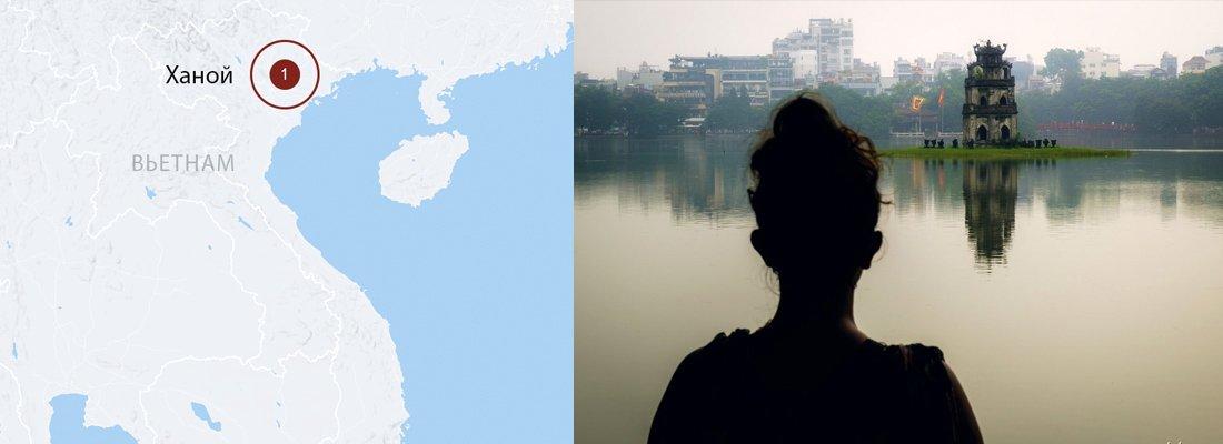 С рюкзаком по Вьетнаму (осень-зима) - Ханой