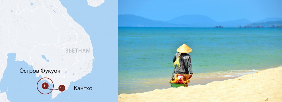 С рюкзаком по Вьетнаму (осень-зима) - Фукок